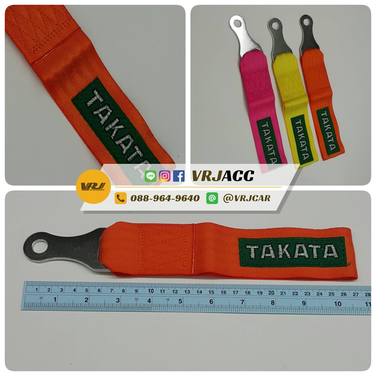 หูลากรถแบบผ้า หูลากไนลอน สำหรับรถ ยี่ห้อ ทาคาตะ TAKATA