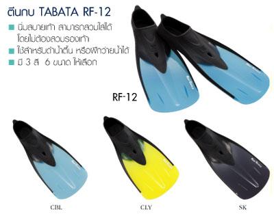 ตีนกบ TABATA RF-12 (ชิ้น = คู่)