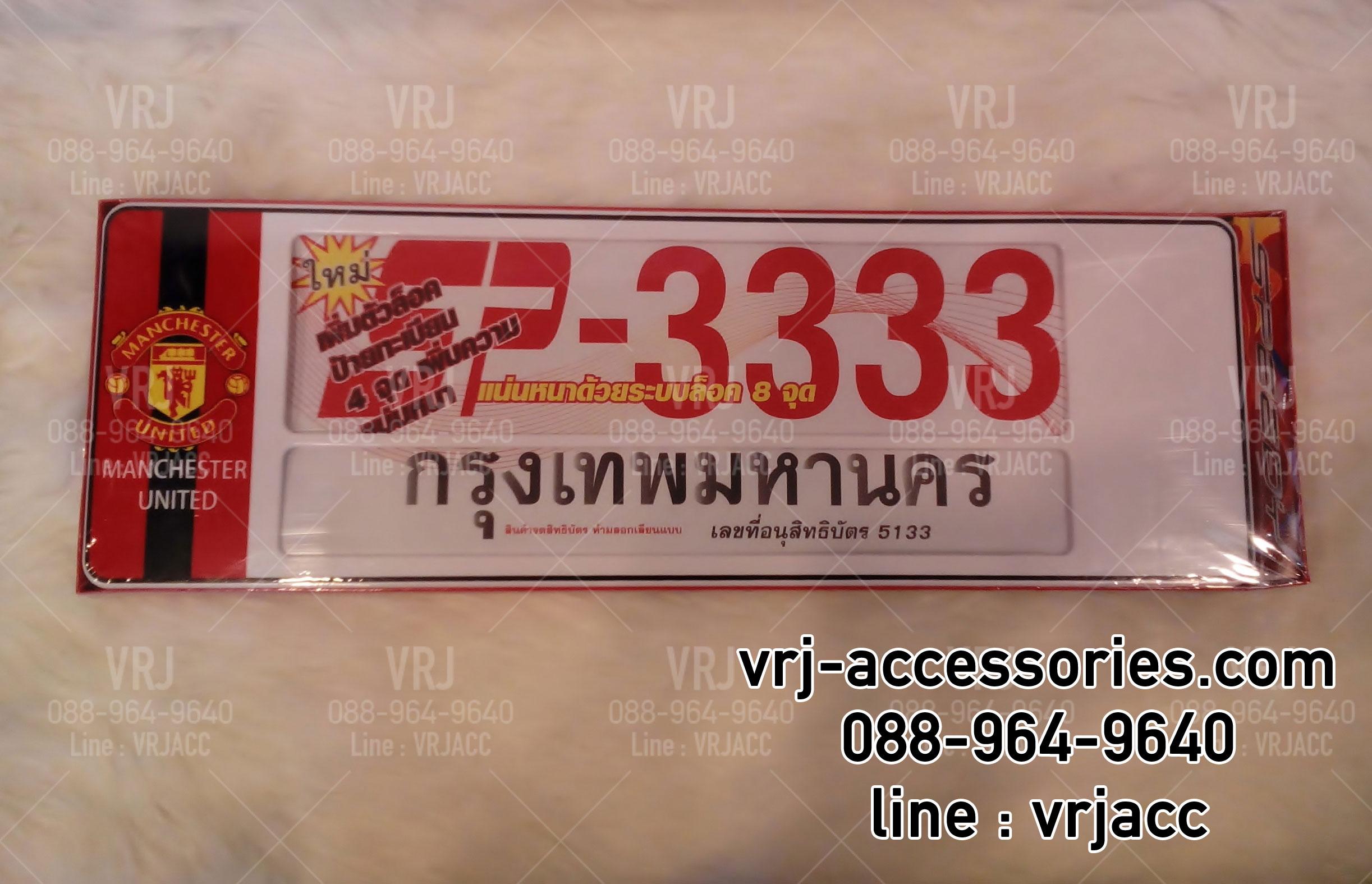 กรอบป้ายทะเบียนกันน้ำ แมนยู: License plates Frames – SP Man U