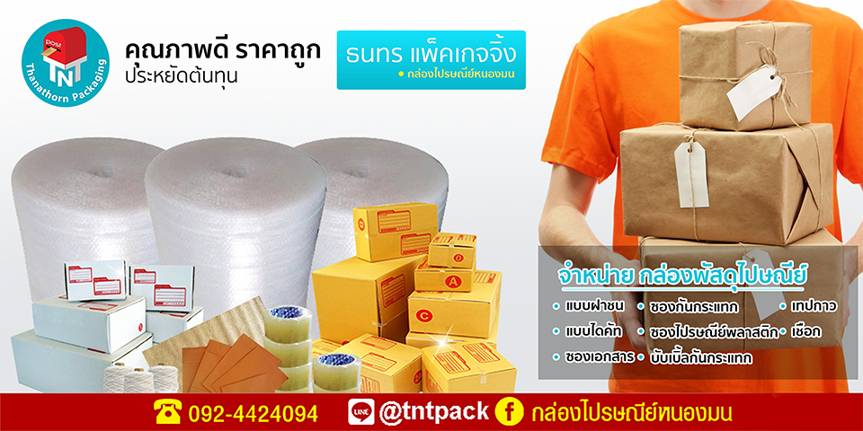 Thanathorn Packaging