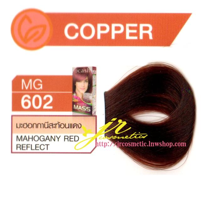 ครีมเปลี่ยนสีผม ดีแคช มาสเตอร์ แมส คัลเลอร์ครีม Dcash Master Mass Color Cream MG602 มะฮอกานีสะท้อนแดง (Mahogany Red Reflect) 50 ml.