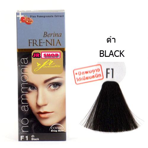 ฟรี-เนีย เบอริน่า ครีมย้อมผม F1 ดำ Black (ไม่มีแอมโมเนีย ไร้กลิ่นฉุ่น ปิดผมขาวได้เนียนสนิท) 60g.