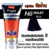 โลแลน พิกเซล เซลโลเฟน แฮร์ คัลเลอร์ แว็กซ์ H6 สีม่วง 150 g.