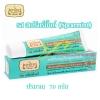 เทพไทย ยาสีฟันสมุนไพรสูตรเข้มข้น รสสเปียร์มิ้นท์ Tepthai Concentrated Herbal Toothpaste Spearmint 70 กรัม
