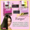 ฟาเกอร์ ครีมยืดผม เคราติน / Farger Keratin Hair Strightening Cream ( ผมเรียบตรง นุ่มลื่น มีน้ำหนัก ทิ้งตัวสวย เงางามอย่างเป็นธรรมชาติ 160 มลX 2