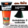 โลแลน พิกเซล เซลโลเฟน แฮร์ คัลเลอร์ แว็กซ์ H9 สีเขียว 150 g.