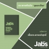 แจ๊บส์ กระดาษซับความมัน สูตรชาร์โคล Jabs Bamboo Charcoal Oil Clear Paper (ผลิตจากเยื่อกระดาษบริสุทธิ์) (จำนวน 50 แผ่น)