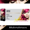 ดิ๊๊พโซ่ แฮร์ คัลเลอร์ SP22 สีชมพู อาร์วี 0/55 (Pink RV 0/55)