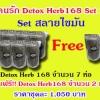 ชุด คนรัก Detox Herb168 Set 1-2