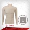 เสื้อรัดกล้ามเนื้อ แขนยาวคอตั้ง สีเนื้อ tan รุ่น Extra (สุดยอดผ้ายืดผิวผ้าลื่น)