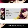 ดิ๊๊พโซ่ แฮร์ คัลเลอร์ SP21 สีม่วงไวโอเลต อาร์วี 0/56 (Violet RV 0/56)