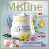 มิสทีน 5 ดี มอยเจอร์ ไวทอล พลัส แฮนด์ แอนด์ ฟูต สกิน ครีม /Mistine 5 D Mositure Vital Plus Hand & Foot Skin Cream 70 มล. (ผิวนุ่มชุ่มชื่นยาวนาน 25 ชั่วโมง)