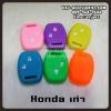 Vj1304 ซิลิโคน รีโมท ปลอกหุ้มกุญแจ สำหรับ ฮอนด้า HONDA เก่า : Silicone key cover for cars
