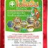 ไบโอวิน ป้องกันรักษาโรคที่รุนแรงในกุ้ง