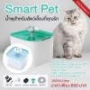 น้ำพุสัตว์เลี้ยง Smart Pet