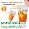 Mistine Nu Fresh Peel Off Mask / มิสทิน นู เฟรช พีล ออฟ มาส์ก ครีมลอกสิวเสี้ยนหน้าใส ด้วยคุณค่าจากเปลือกส้ม 50 กรัม