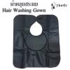 J-Forth ผ้าคลุมสระผม Hair Washing Gown