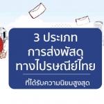 ทำความรู้จักกับ 3 ประเภทการส่งพัสดุทางไปรษณีย์ไทย ที่ได้รับความนิยมสูงสุด