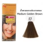ฟรี-เนีย เบอริน่า ครีมย้อมผม F7 น้ำตาลกลางประกายทอง Medium Golden Brown (ไม่มีแอมโมเนีย ไร้กลิ่นฉุ่น) 60g.