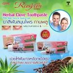 ISME ราสยาน ยาสีฟันสมุนไพร สูตรกานพลู ผสมว่านหางจระเข้ & ใบฝรั่ง (แบบหลอด) 30 g.