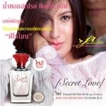 น้ำหอมสเปรย์ มิสทีน ซีเคร็ท เลิฟ Mistine Secret Love Perfume Spray 50 มล.