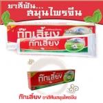 ก๊กเลี้ยง ยาสีฟันสมุนไพรจีน KOKLIANG Toothpaste ตำนานคุณค่าสมุนไพรจีน 160 กรัม