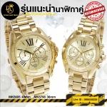 นาฬิกาข้อมือ Michaelkors นาฬิกาคู่ ราคาพิเศษ