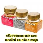 ครีม Princess Skin Care ขนาดใหม่ 20 กรัม 1 กระปุก ส่งฟรี EMS สำเนา สำเนา