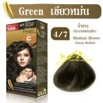 ครีมเปลี่ยนสีผม ฟาเกอร์ แฮร์ แคร์ เอ็กซ์เพิร์ท คอนดิชั่นนิ่ง เพอร์มาเนนท์ คัลเลอร์ครีม 4/7 สีน้ำตาล ประกายหม่นเขียว Medium Brown Green Reflect ปิดผมขาว (100มล)