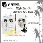 ซัน ปุ โซะ ครีมยืดผม ไฮ อีลาสติก แฮร์ สปา เวฟ เพิร์ม Sunpuso High Elastic Hair Spa Wave Perm 120มล.X2