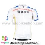 เสื้อจักรยานแขนสั้น โอตาคุน่องเหล็ก Hakogaku สีขาวน้ำเงิน