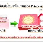 ครีม PSC Princess Skin Care ครีมหน้าขาว หน้าเงา หน้าเด็ก แพ็คเกจล่าสุด พร้อมเลขจดแจ้ง อย.