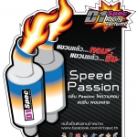 แผ่นน้ำหอมซิ่ง D1 Spec Racing Perfume กลิ่น Speed Passion