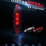 ไฟท้ายจักรยาน KINGSIR รุ่น AQY-093 ชาร์ต USB