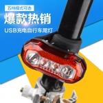 ไฟท้ายจักรยาน HJ รุ่น HJ-037 ชาร์ต USB