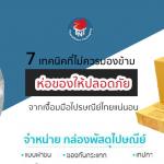 7 เทคนิคห่อของให้ปลอดภัยจากเงื้อมมือไปรษณีย์ไทยแน่นอน