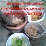 สูตรลดอาการปวดหลัง ขาชาจากหมอนรองกระดูก กดทับ หายได้ใน 3 อาทิตย์ ด้วยภูมิปัญญาไทย