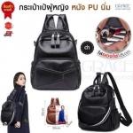 กระเป๋าเป้ผู้หญิง Aimy หนังPUนิ่ม สไตล์เกาหลี