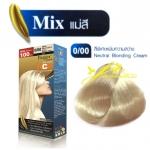 ครีมเปลี่ยนสีผม ฟาเกอร์ แฮร์ แคร์ เอ็กซ์เพิร์ท คอนดิชั่นนิ่ง เพอร์มาเนนท์ คัลเลอร์ครีม 0/00 สีเพิ่มความสว่าง Neutral Blonding Cream แม่สี (100มล)