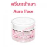 Aura Face ครีมหน้าเงา 1 กระปุก ส่งฟรี EMS ( Princess Skin Care )