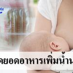 5 สุดยอดอาหารเพิ่มน้ำนมแม่