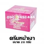 ครีมหน้าเงา Princess Skin Care ขนาดใหม่ Aura Face 20 กรัม 1 กระปุก ส่งฟรี EMS