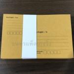 ซองเอกสาร ขนาด 4.5 X 7 นิ้ว มีจ่าหน้า แพ็ค 50 ซอง ซองละ 1.1 บาท