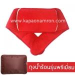 พร้อมส่ง warming waist belt เข็มขัดรัดเอว กำมะหยี่ แดง พร้อมถุงน้ำร้อนไฟฟ้าเกรดพรีเมี่ยม