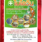 ไบโอวิน ป้องกันรักษาโรคติดเชื้อในกุ้ง