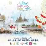 เทศกาลวิถีน้ำ...วิถีไทย สนุกอย่างดีงาม ก้าวข้ามปีใหม่ไทย (สงกรานต์วิถีไทย 2016)