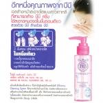 Mistine BB Facial Cleansing Gel มิสทิน บีบี เฟเซียล คลีนซิ่ง เจล 100 มล.