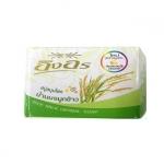 สบู่อิงอร สบู่สมุนไพร น้ำนมจมูกข้าว (Rice Milk Herbal Soap) 85 กรัม