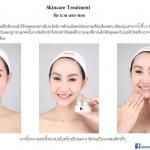 Skincare Treatment ขัด-นวด-ลอก-พอก
