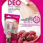 ไบโอ-วูเมนส์ ดีโอ ไวท์ ครีม /Bio-Women DEO White Cream ครีมรักแร้ขาว(วงแขนขาวมั้นใจ 24 ชม.) 50 ml.